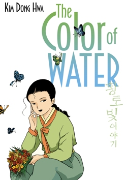 ColorofWater_COVER_300rgb